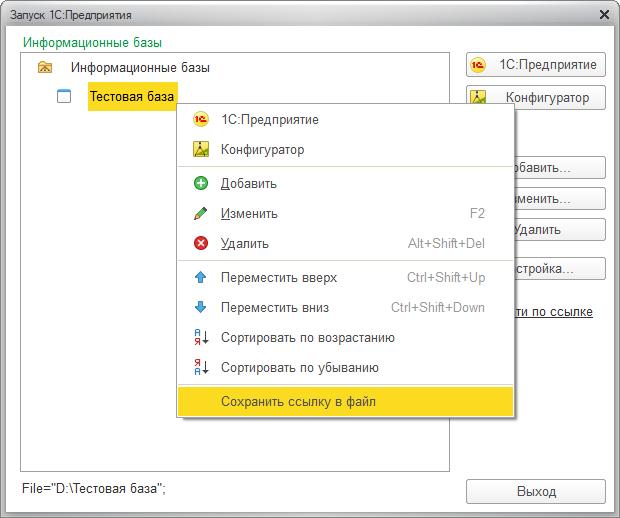 Создание файла общей базы 1С