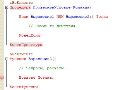 Код для иллюстрации расчета выражений в логических операциях