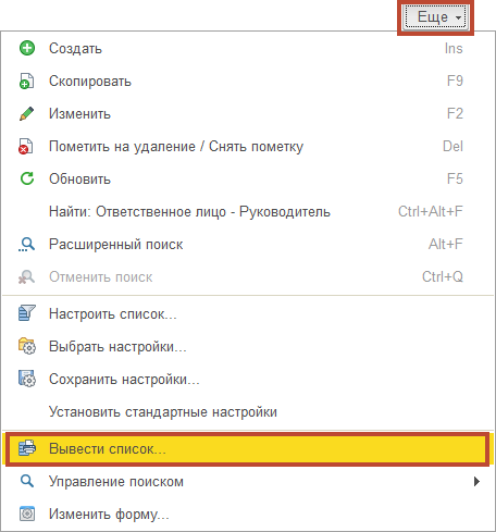 Сохранение динамического списка