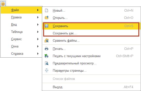Сохранение табличного документа 1С